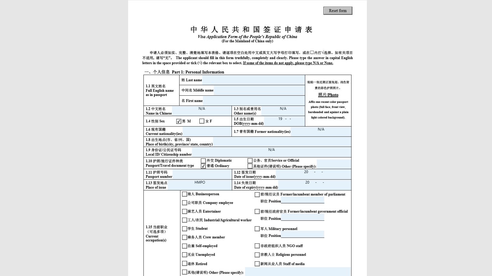 New Online Chinese Visa Form (Version 2019).