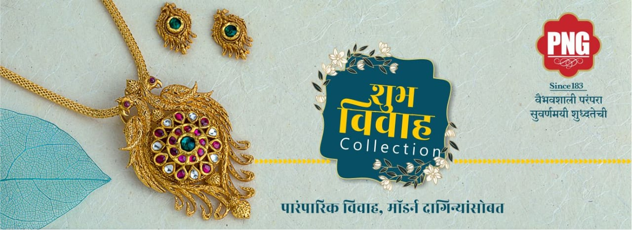 M/s PNG Saraf & Jewellers.