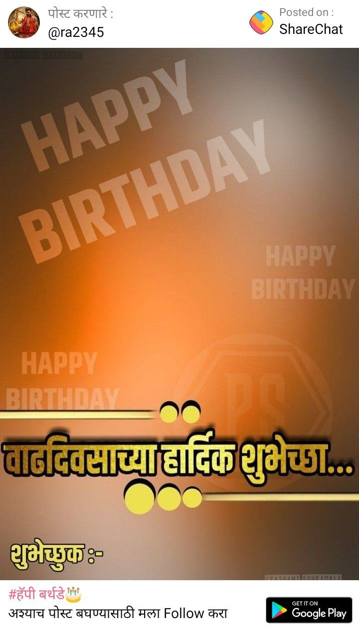 Pin by Santosh Patil on birthday banner in 2019.