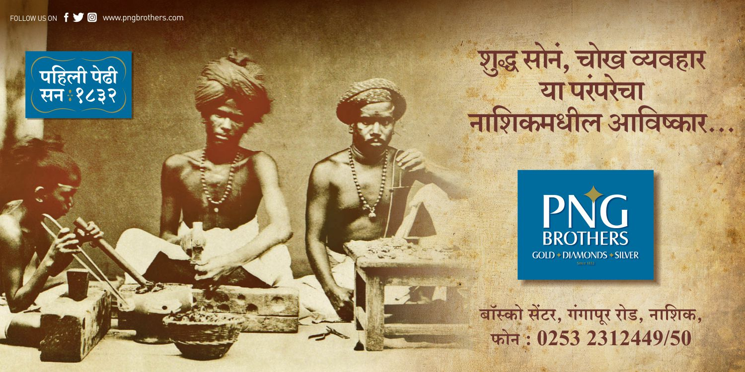 Brand Campaign for \'PNG Brothers Nashik\'.
