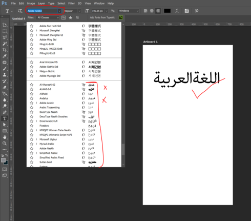 Photoshop CC 2017: Arabic font preview has and issue in.