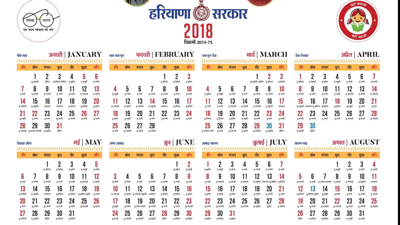 Haryana Govt Holidays 2018.