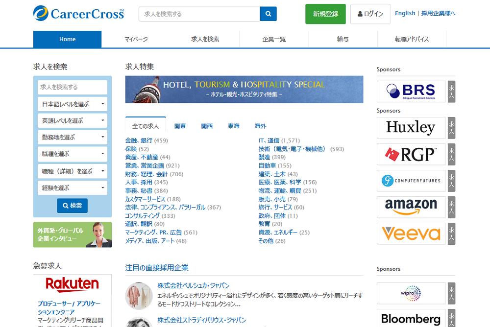 Job Board for Expats in Japan A Perfect Guide to Get Jobs.