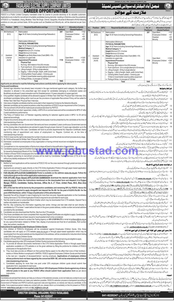 Latest jobs in FESCO 2019 Latest Wapda jobs in Pakistan.