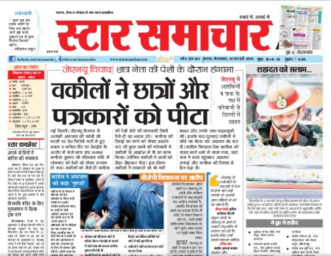 STARSAMACHAR Breaking News, Latest News in Hindi.