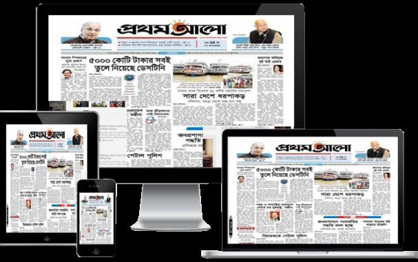 Online Newspaper Application.