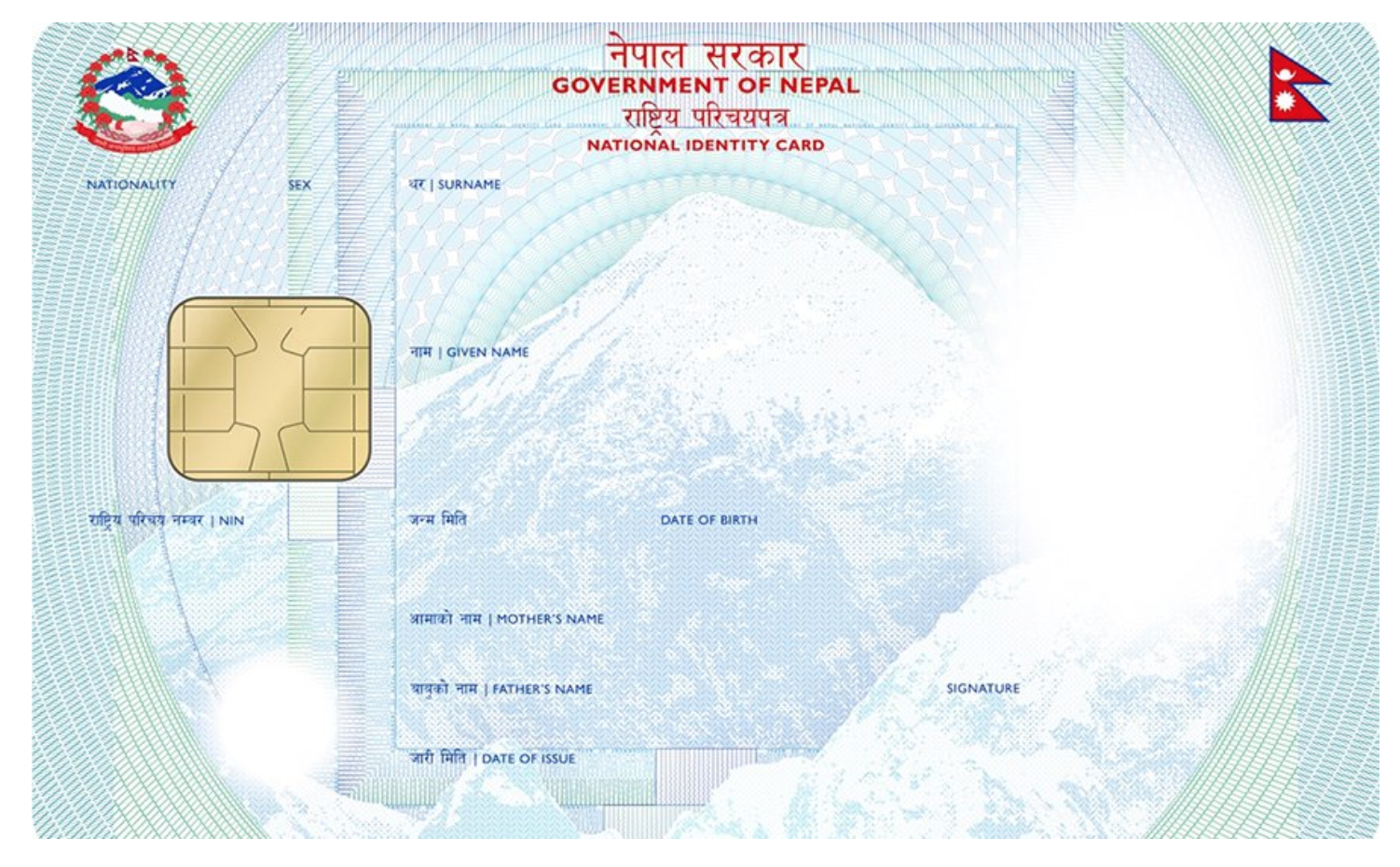 National Identity Card (Nepal).