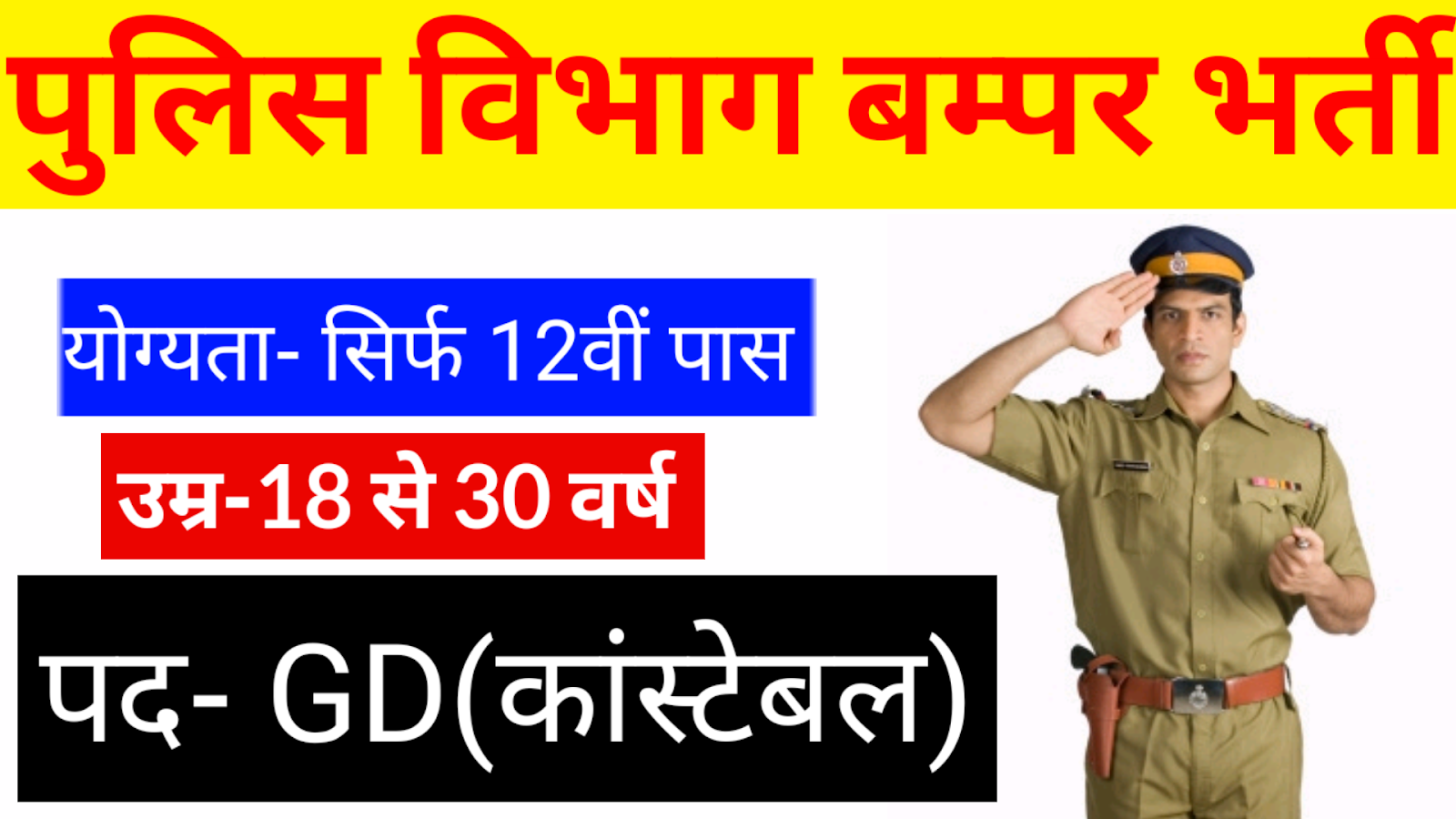 HP Police Recruitment 2019.