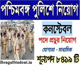 West Bengal Police Recruitment 2019.