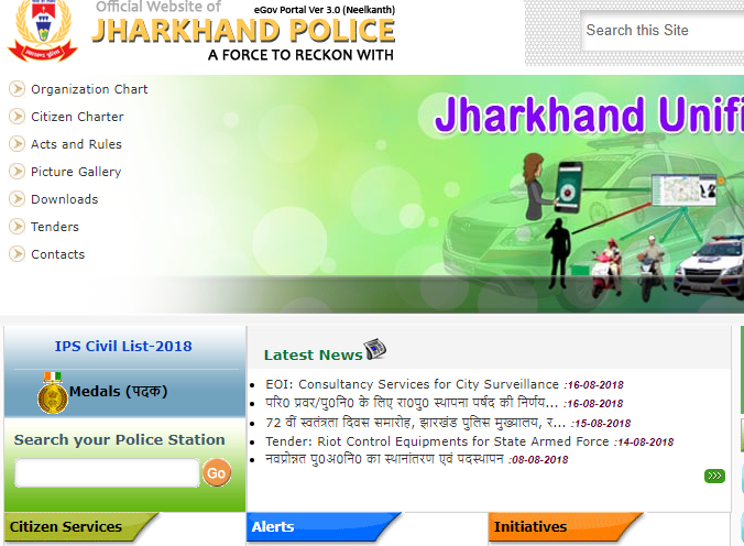 Jharkhand Police Recruitment 2018: 530 Cook, Barber & Other.
