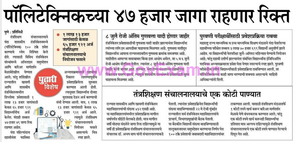 DTE Polytechnic Admission Form 2019.