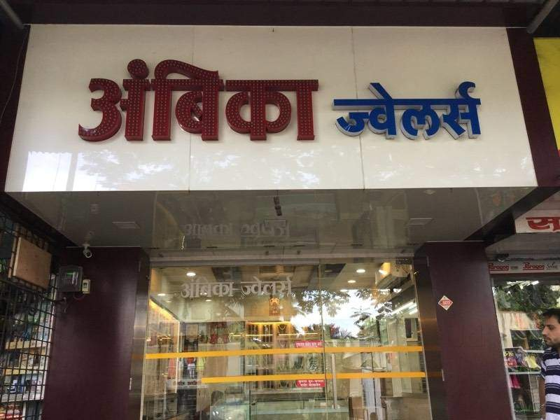 Top 50 Png Jewellery Showrooms in Chinchwad East.