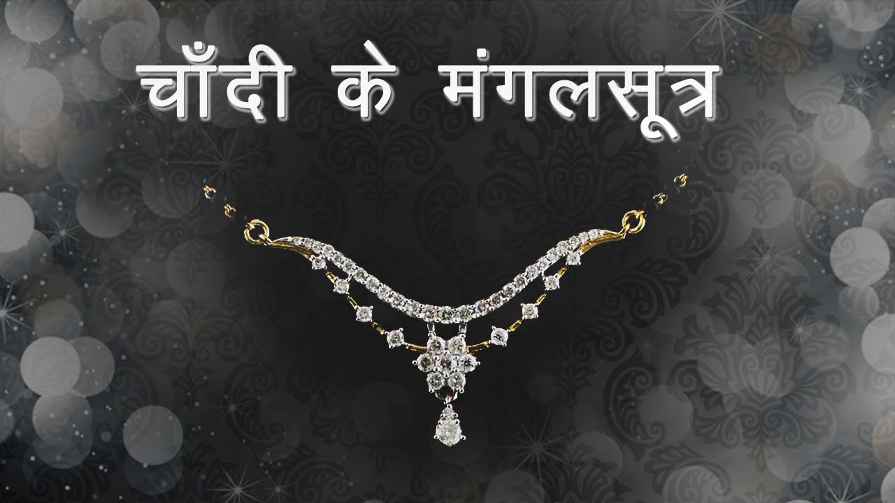 Latest Fancy Mangalsutra Silver Designs In 2017.