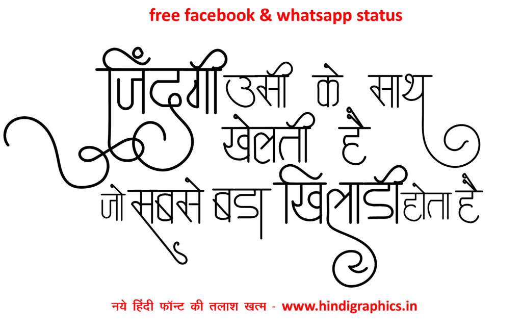 Facebook status in hindi.