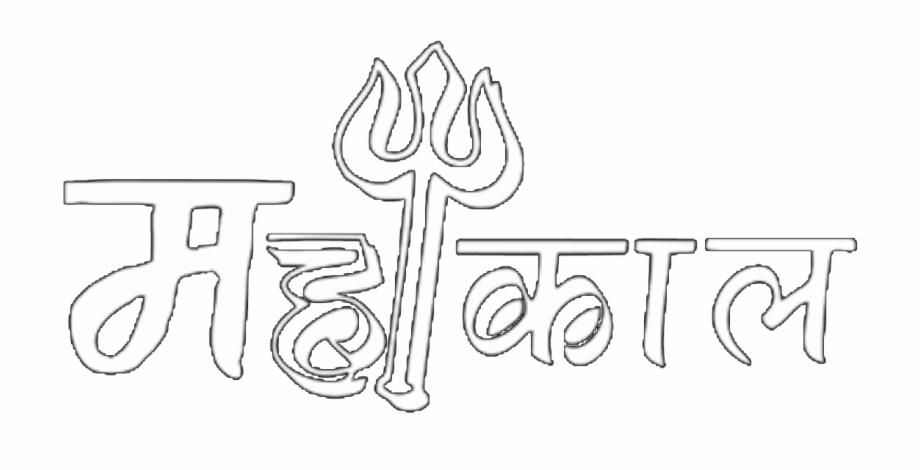 Guys Agar App Ko Mahakal Text Png Download Karne Me.