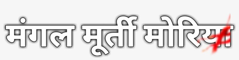 Cb Text Png Hindi English Mix.