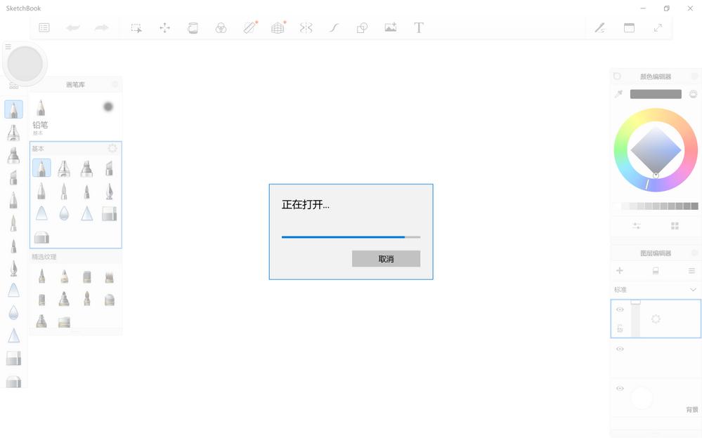 My sketchbook won\'t let me open files! 【urgent help needed.