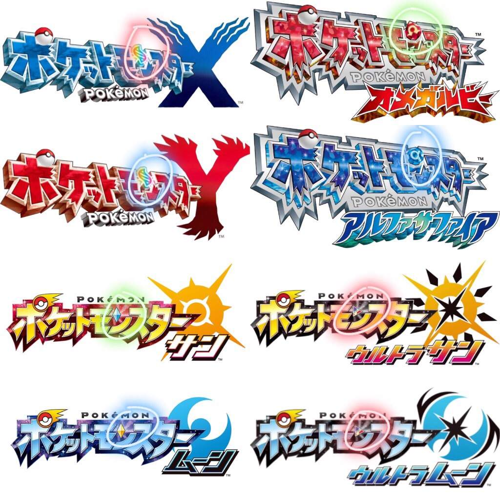 Pokemon Japanese Logo.