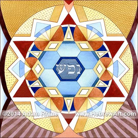 hebrew art.