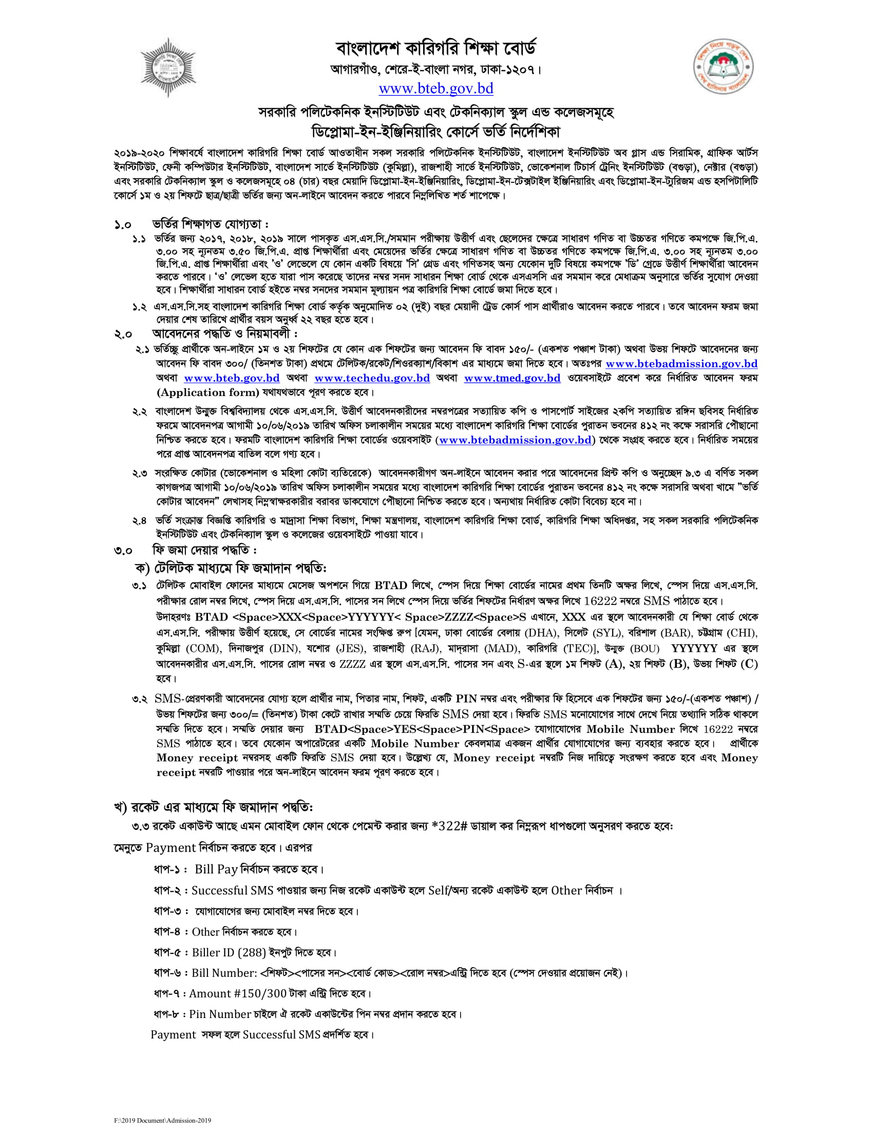 Polytechnic Diploma Admission Circular 2019 । btebadmission.