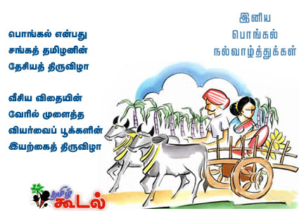 Pongal Clipart In Tamil.
