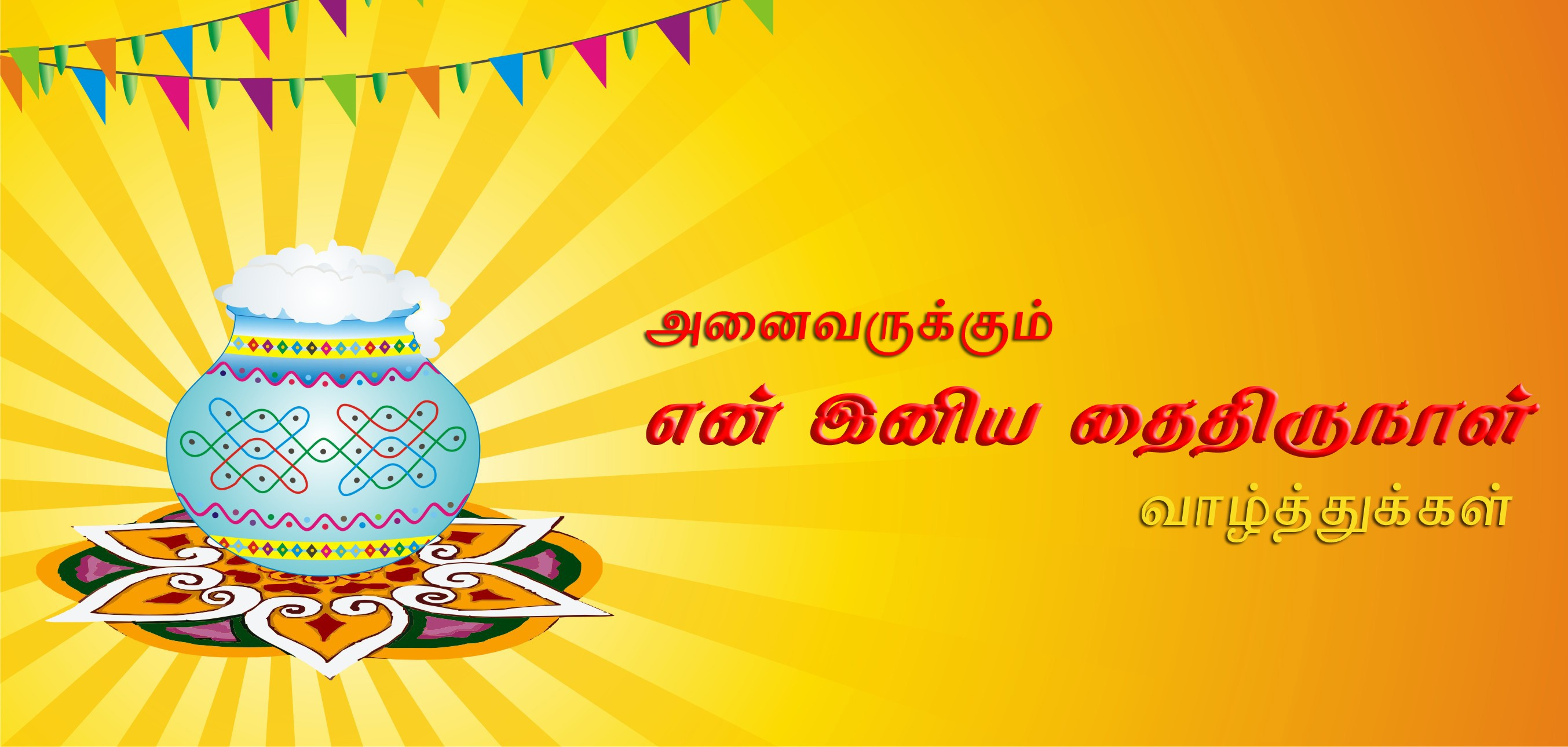 Tamil Pongal Clipart.