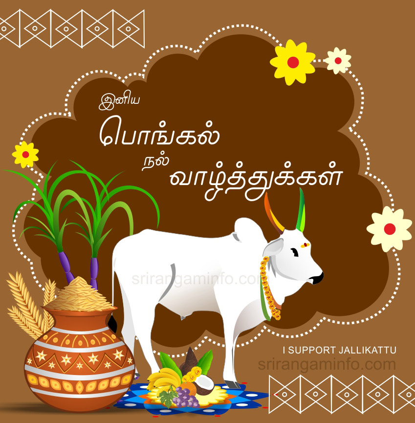 Pongal Valthukkal Clipart.
