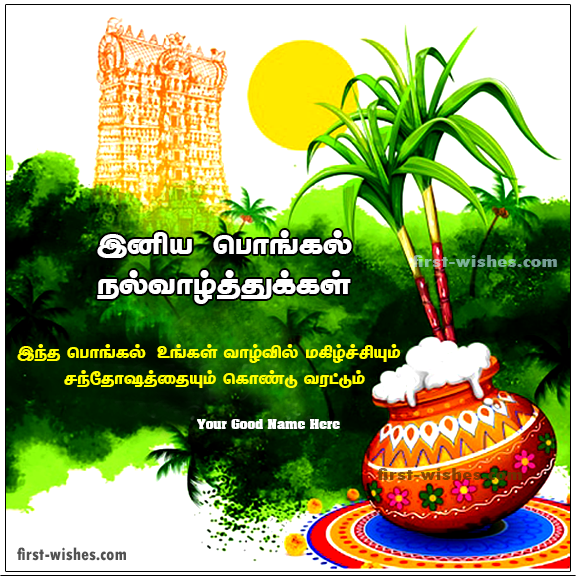 Pongal Wishes in Tamil Pongal Greetings Tamil.