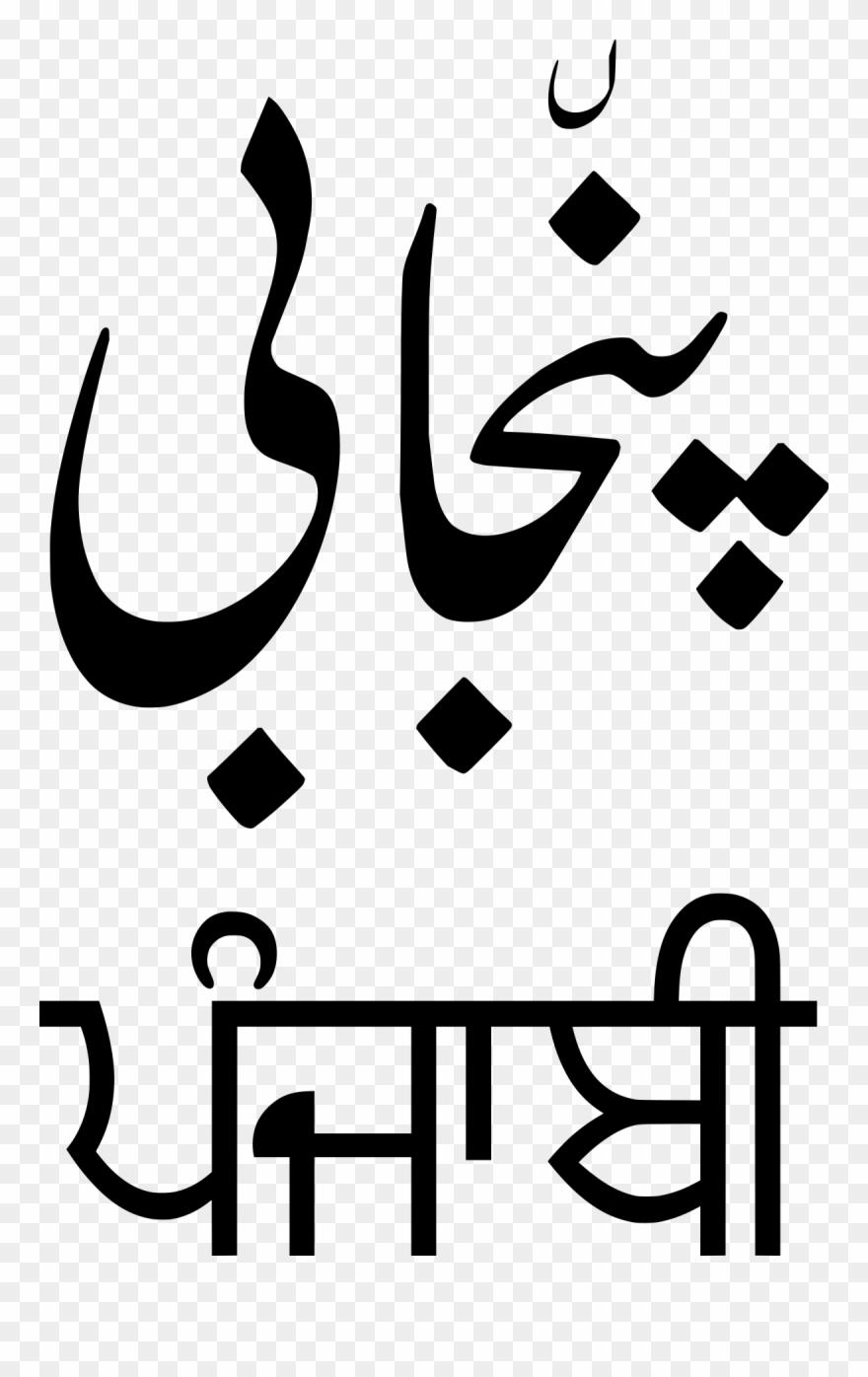 Persian Clipart Punjab.