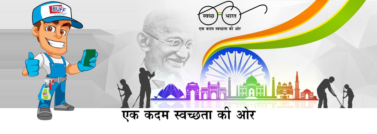 Clipart Of Swachh Bharat Abhiyan.