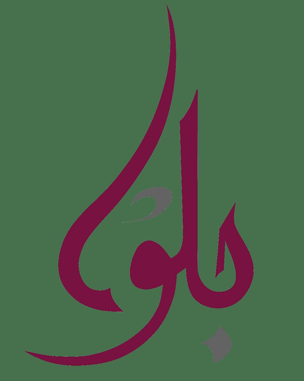 Qatar Foundation.