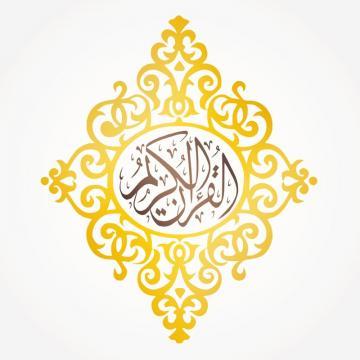 Al Quran PNG Images.