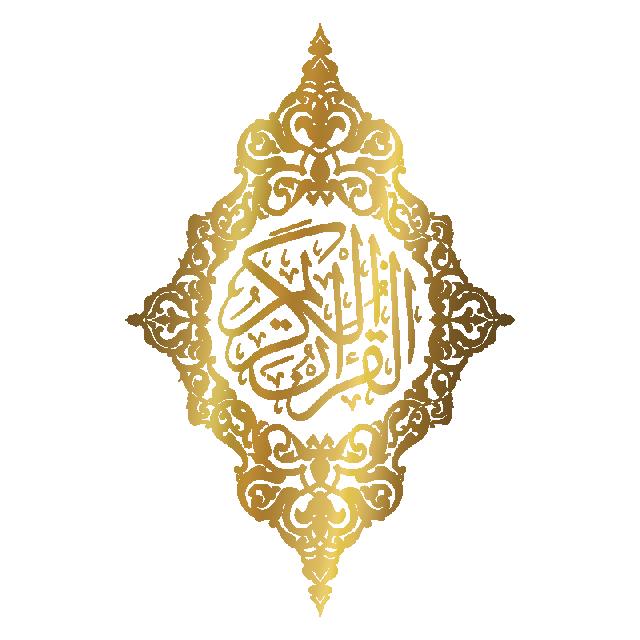 المصحف الذهبي شعار حلية, Quran App Icon, Graphic Styles.