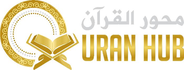 Quran Vector Png.