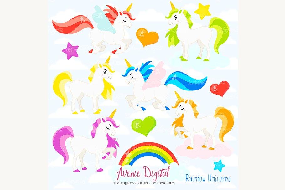 Cute Rainbow Unicorn Clipart.