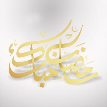 3d Golden Ramadan Calligraphy, Ramadan, Ramadan Kareem.
