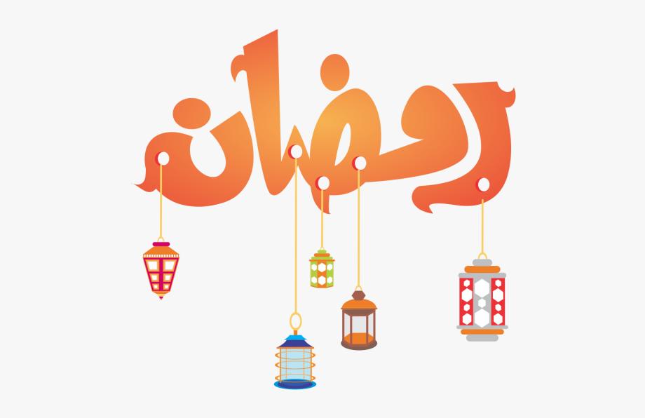 Lantern Vector Ramadan Kareem.