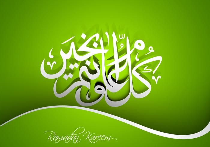 Arabic Islamic Calligraphy On Ramadan Kareem Card.