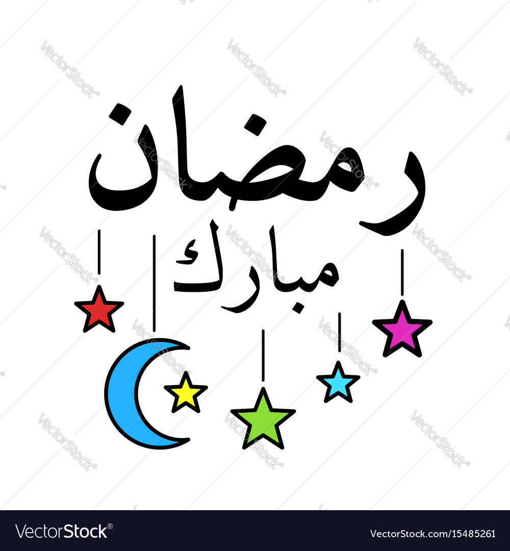 Arabic calligraphic lettering ramadan mubarak.