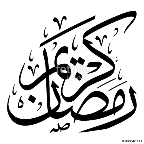Arabic calligraphy of \