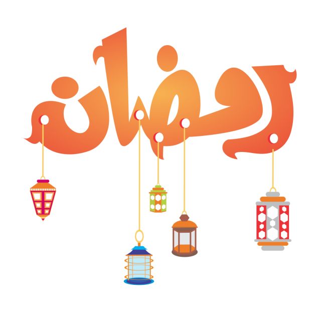 Ramadan Kareem Lantern 2018 Vector Graphics, Islam, Ramadan.