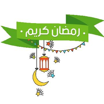 Arabic Islam Ramadan Greeting Green Lantern Eid Al Adha Png.