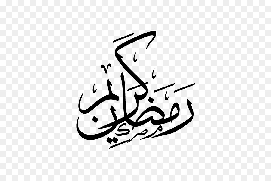 Eid Mubarak Black And White png download.