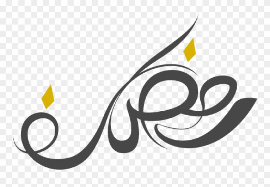 Free Png Manuscripts Of Ramadan Png Images Transparent.