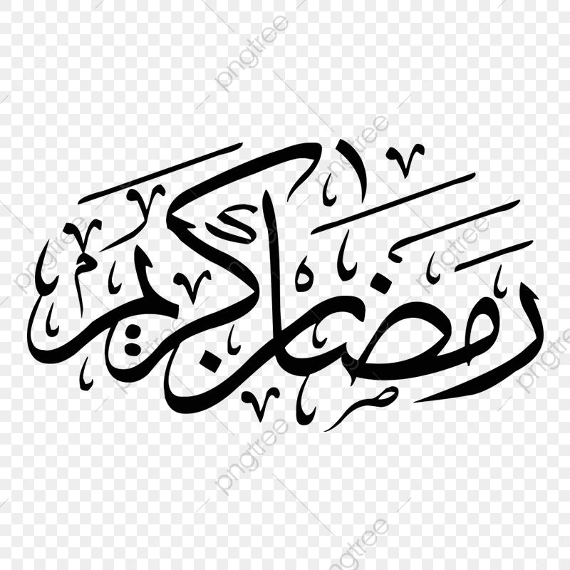 Ramadan Text Arabic, Ramadan Greeting Cards, Ramadan.
