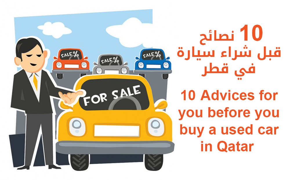 Before buying a used car in Qatar.. Read!.