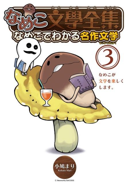 Nameko Bungaku Zenshuu: Nameko de Wakaru Meisaku Bungaku #4.