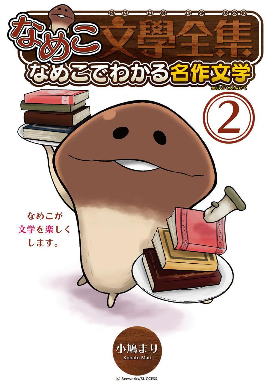 Nameko Bungaku Zenshuu: Nameko de Wakaru Meisaku Bungaku #2.