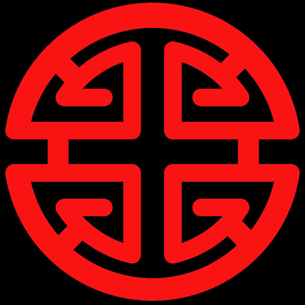 File:禄 lù or 子 zi symbol.