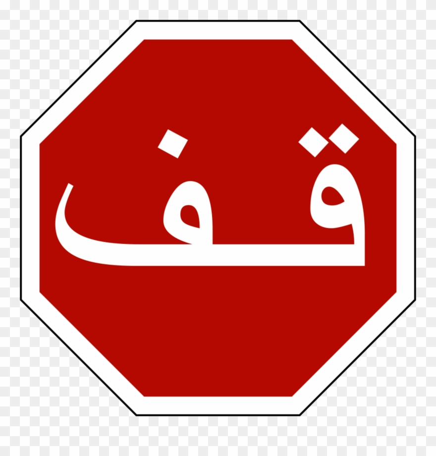Stop Sign Art 26, Buy Clip Art.